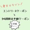 【楽天】エントリー&クーポン・2時間限定半額の子供服がアツい!!!