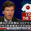 WHOが18歳以下の若者は接種すべきではない‼️日本は政府もメディアも無視