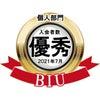 札幌婚活 日本ブライダル連盟から7月の入会者&成婚者優秀賞を頂きました!ブルースターウエディングの画像