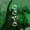 音路44. 魔王のささやき ~ 投下の日の画像