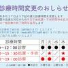 ◆おしらせ◆診療時間変更のお知らせの画像