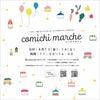 <イベント情報>8/13(金)comichiマルシェに出店します!の画像