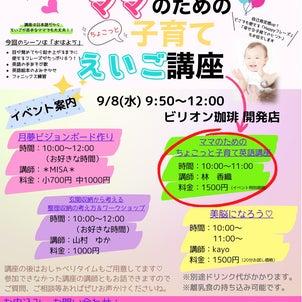 【イベント開催】9/8(水) 初!!ママのためのちょこっと子育て英語講座の画像