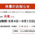 広島県の指示に従い休業します。広島市東区光町創作料理居酒屋大人の隠れ家ああばん
