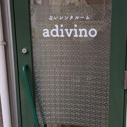 画像 占いレンタルームadivino(アディビーノ)です! の記事より 3つ目