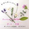 【8/19☆オンラインお話会のお知らせ】の画像