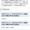 木津川市新型コロナワクチン接種前倒しの画像
