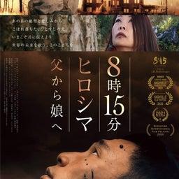 画像 映画「8時15分ヒロシマ父から娘へ」美甘章子さん の記事より 1つ目
