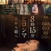 映画「8時15分ヒロシマ父から娘へ」美甘章子さんの画像