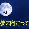 音路45. あの球体の中に…(TOKYO 2020)の画像