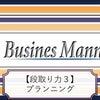 ビジネスマナー 【プログラム紹介】~障害者雇用・就労移行支援・千葉県・八千代・津田沼・柏~の画像