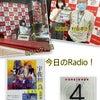 今日のRadio!の画像
