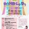 仙台国際七夕祭り~今だからこそ世界を結ぼうの画像