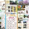 きみのイベントカレンダー最新版の画像