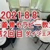 こんな雰囲気です。頭蓋骨セラピー教室の動画の画像