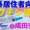 海外居住者向けファイザー・ワクチンを成田空港で接種!!の画像