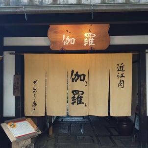近江牛すき焼き好っきやねん@滋賀 せんなり亭の画像