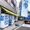 酒自販機 長野県長野市の旅の画像