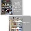 【食器棚・実例】モノが多くなくても、モヤモヤする原因は?の画像