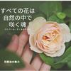 心を癒す「花精油(ローズ・ネロリ・ジャスミン)」の魅力 その②ネロリの画像
