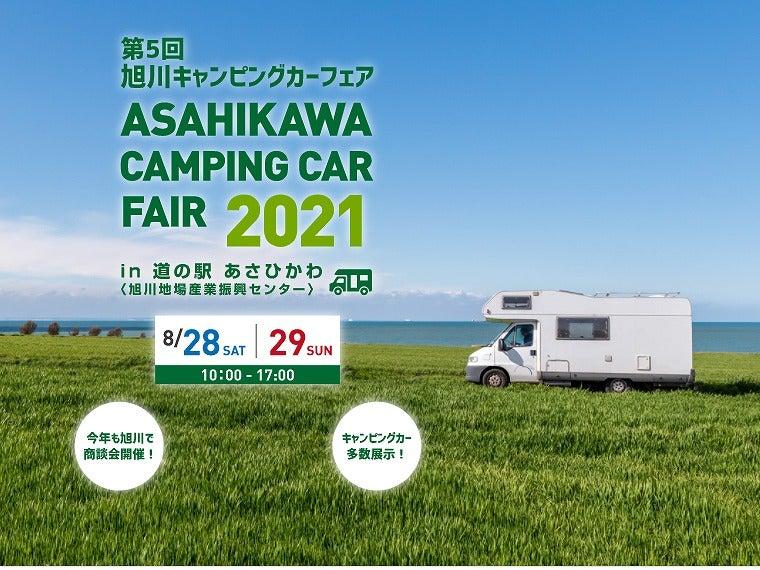 旭川キャンピングカーフェア 2021 in 道の駅 あさひかわ