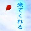音路46. 赤い風船 ~ きっとまた来てくれるの画像