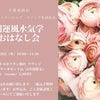 【イベントのお知らせ】久しぶりに開催!オンラインでもご参加出来ます!の画像