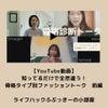 YouTube【知ってるだけで全然違う!骨格診断タイプ別ファッショントーク】の画像