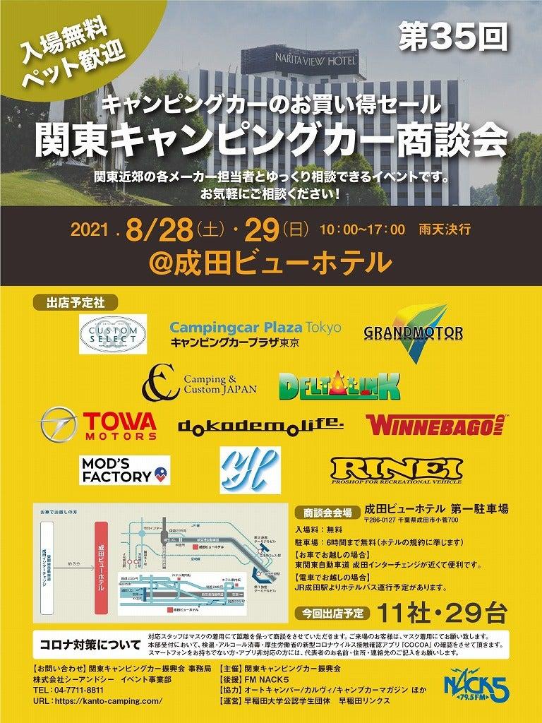 第35回関東キャンピングカー商談会