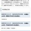 木津川市新型コロナワクチン集団接種の前倒しのお知らせ(20歳以上に拡大されました)の画像