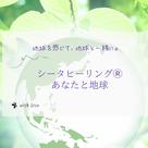 【シータヒーリング】リレーションシップ4 あなたと地球セミナー~立ち往生の理由~の記事より