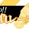 自信の勝負レース10月10日(日)第139号~第141号 京都大賞典毎日王冠他の画像