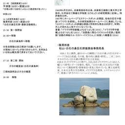 画像 9月18日、愛媛県松山市の白石の鼻巨石群シンポジウムで講演しました の記事より 12つ目