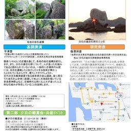 画像 9月18日、愛媛県松山市の白石の鼻巨石群シンポジウムで講演しました の記事より 11つ目