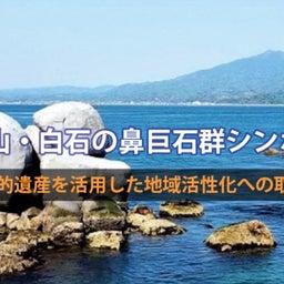 画像 9月18日、愛媛県松山市の白石の鼻巨石群シンポジウムで講演しました の記事より 10つ目