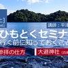 10月16日、兵庫県赤穂市で講演しますの画像