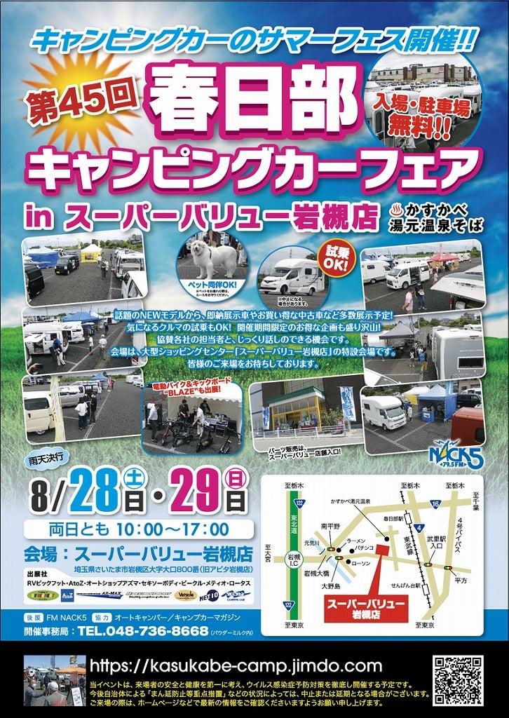 第45回春日部キャンピングカーフェアinスーパーバリュー岩槻店