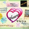 【Heartzマルシェ】環境みらい館にて開催!出店者さん募集開始しますの画像