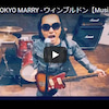 わお990または新曲「ウィンブルドン」MV公開~の画像