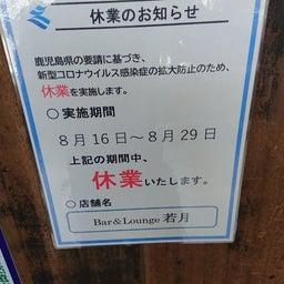 画像 鹿児島県緊急事態宣言に伴い の記事より