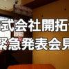 本日の緊急会見について ~株式会社開拓使 けいの家八王子本店休業のご案内~の画像
