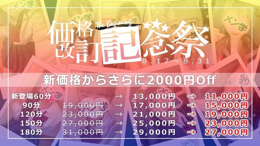 【驚愕】価格改訂★記念祭