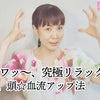 発売中、雑誌「LEE9月号」(集英社)にてご紹介したヘッドマッサージを動画にて♪の画像