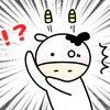 【うしKOKOコラボ企画】シンクロが繋がっていく!!の画像