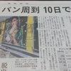日本 憲法改正を急ぐべきの画像