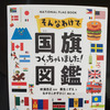 国旗図鑑の画像