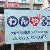 <仙台営業所のKドライバーさん>どんよりーなの画像