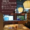 【募集】大阪駅直結!10月22日☆ルクアイーレde手形アート♩の画像