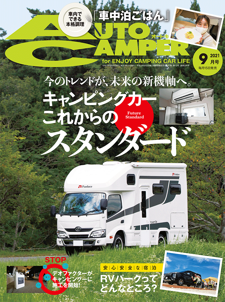 AUTO CAMPER (オートキャンパー) 2021年9月号