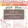 【中止】兵庫県緊急事態宣言に伴うお知らせ petapeta-art®×ベビーパークコラボ企画の画像